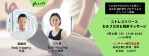 Workshop_yoga
